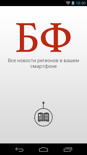 【免費新聞App】БезФормата-APP點子