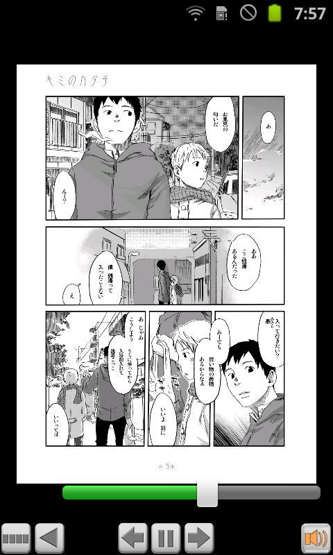 音音コミック「キミのカタチ」体験版- screenshot