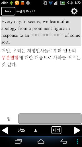 【免費教育App】만점도전! 30일 기출수능보카-APP點子