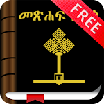 Holy Bible In Amharic Free
