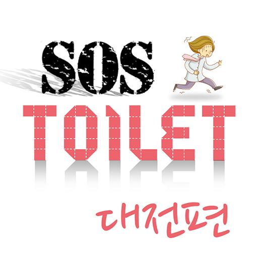 화장실 SOS 대전 LOGO-APP點子