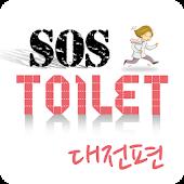 화장실 SOS 대전