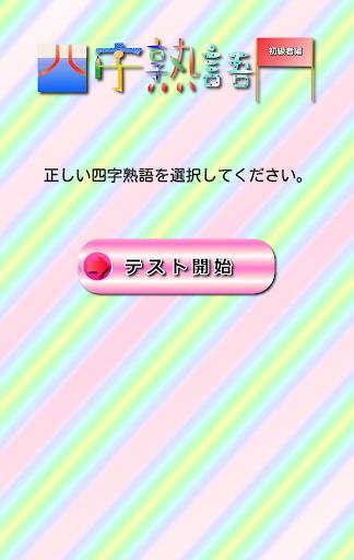 四字熟語テスト【初級者編】