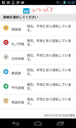いつつく?:今 乗車中の東京メトロの電車の到着時刻が分かる