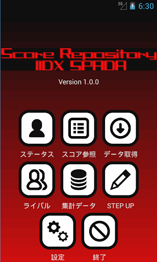 Score Repository IIDX SPADA