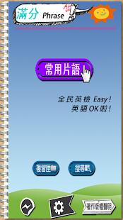 常用片語_完整例句_滿分英文_