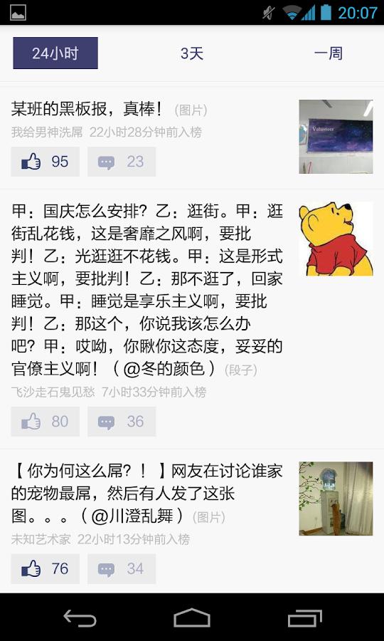 抽屉新热榜 - screenshot