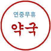 연중무휴 약국