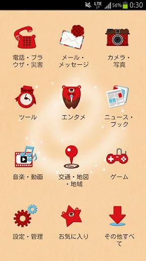【免費娛樂App】コクミル ホームアプリ-APP點子