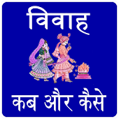 vivah gyan in  hindi