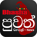 Bhasha Puvath | Sri Lanka News icon