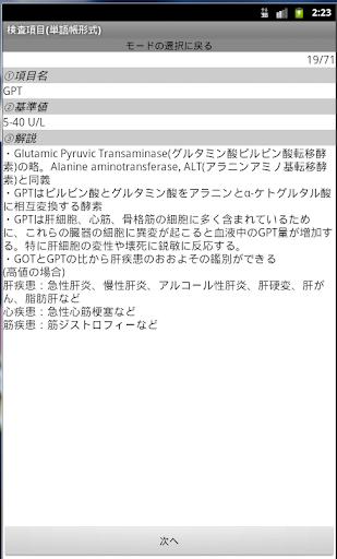 【免費醫療App】医薬品単語帳-APP點子