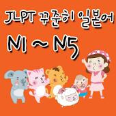 JLPT 꾸준히 일본어   N1~N5