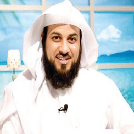 محاضرات محمد العريفي الصوتية