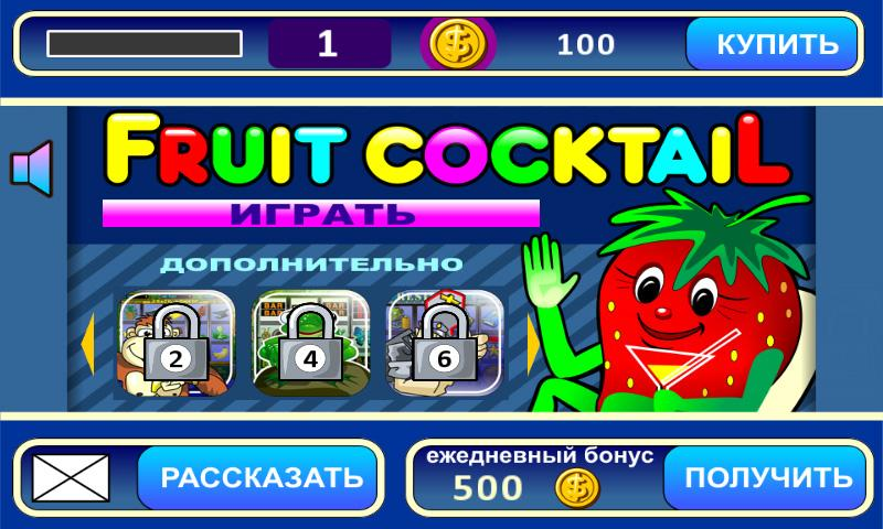 slot machine fruit cocktail game