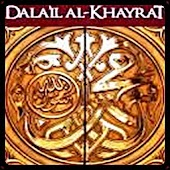 Dalail al Khayrat lite version