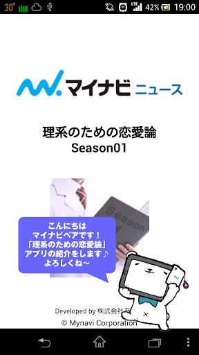 【完全版】 理系のための恋愛論 Season 04