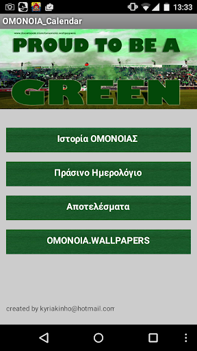 OMONOIA Calendar