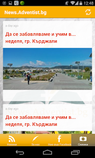 News.Adventist.Bg- screenshot thumbnail