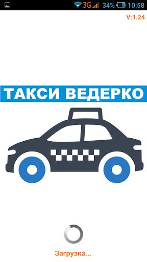 Такси Ведерко
