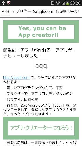 Aqqli インスタントアプリを作ろう