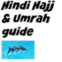 Hindi Hajj & Umrah guide icon