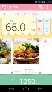 玩免費健康APP|下載手機減肥器 app不用錢|硬是要APP