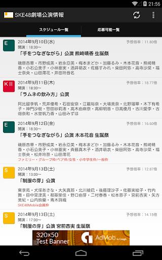 【免費娛樂App】SKE48劇場公演情報-APP點子