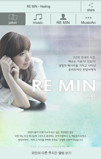 [뮤지간] 리민 - Healing