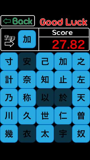 漢字 早押し ゲーム - 日本語を学ぼう 教育に最適