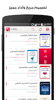 Screenshot of Yaqut - Free Arabic eBooks