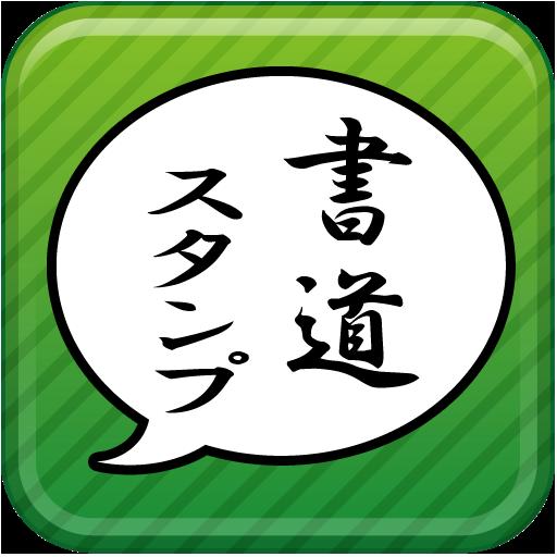 書道 DE スタンプ★LINEアプリ用 社交 App LOGO-硬是要APP