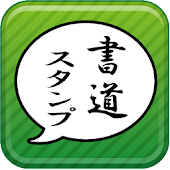 Shodo Stamp for Line App