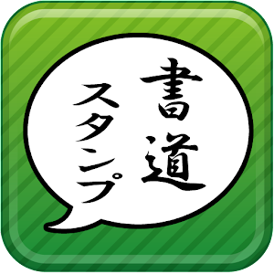 Apps apk Shodo Stamp for Line App  for Samsung Galaxy S6 & Galaxy S6 Edge