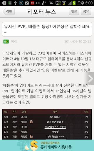 【免費通訊App】미스틱파이터 게임조선 커뮤니티-APP點子