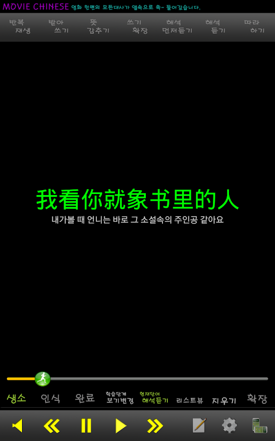 MOVIE CHINESE wahojangryong- screenshot