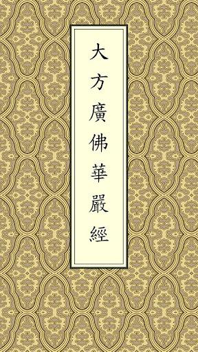华严经[3 4] 经文