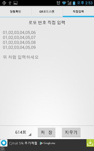 【免費娛樂App】로또관리-APP點子