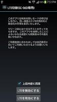 Screenshot of LTE切替(SC-06D専用)