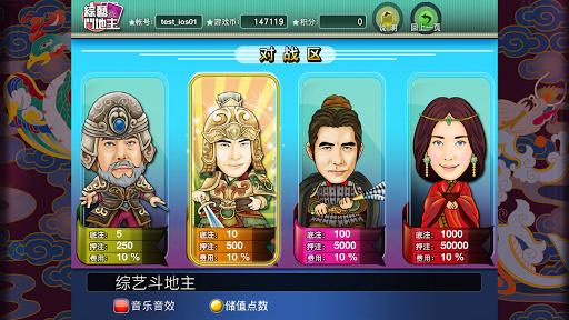 【免費紙牌App】綜藝鬥地主-APP點子