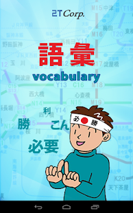 Vocabulary -語彙