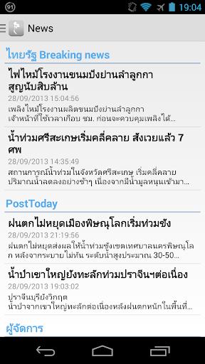【免費新聞App】THDisaster ข่าวสารภัยต่างๆ-APP點子