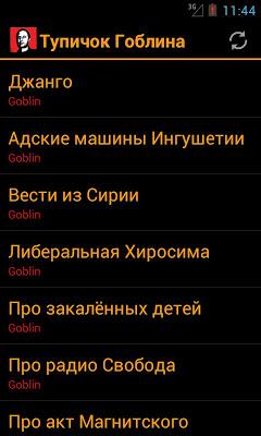 Тупичок Гоблина - screenshot