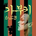 일본_가부키 icon