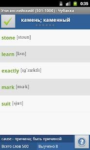 Учи английский! (501-1000)– уменьшенный скриншот