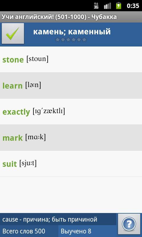 Учи английский! (501-1000)– скриншот