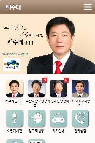 배수태 부산 남구 기초단체장 구청장 후보 프로필 활동