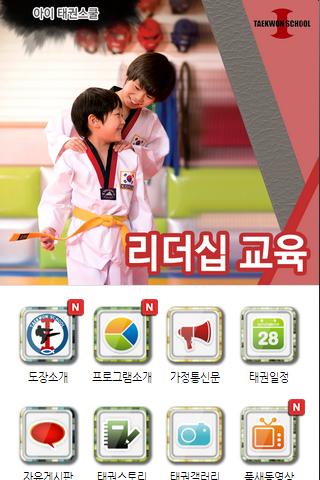 【免費教育App】일산 아이태권스쿨-APP點子