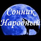 Народный Сонник icon