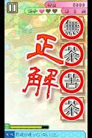 Screenshot of 四字熟語 by GMO